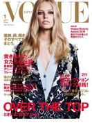 VOGUE JAPAN 2017 1月号