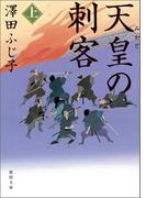 【全1-2セット】天皇の刺客(徳間文庫)