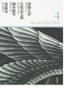 新編・日本幻想文学集成 4 夢野久作