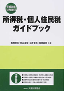所得税・個人住民税ガイドブック 平成28年12月改訂