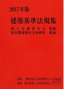 建築基準法規集 国土交通省告示集録 東京都建築安全条例等集録 2017年版