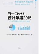 ヨーロッパ統計年鑑 データと図表で見るヨーロッパ案内 2015