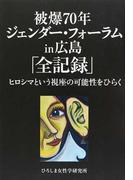 被爆70年ジェンダー・フォーラムin広島「全記録」 ヒロシマという視座の可能性をひらく