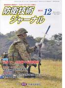 防衛技術ジャーナル No.429 2016年12月号