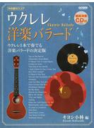 ウクレレ洋楽バラード ウクレレ1本で奏でる洋楽バラードの決定版 TAB譜付スコア