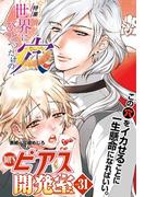 【6-10セット】BOY'Sピアス開発室vol.31