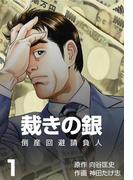 【全1-4セット】倒産回避請負人 裁きの銀