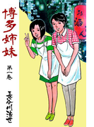 【全1-5セット】博多姉妹