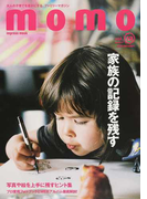 momo 大人の子育てを豊かにする、ファミリーマガジン vol.13 記録に残す特集号 (impress mook momo book)(impress mook)