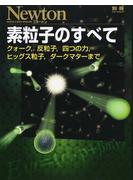 素粒子のすべて クォーク,反粒子,四つの力,ヒッグス粒子,ダークマターまで