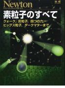 素粒子のすべて クォーク,反粒子,四つの力,ヒッグス粒子,ダークマターまで (ニュートンムック)