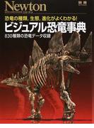 ビジュアル恐竜事典 恐竜の種類,生態,進化がよくわかる! 830種類の恐竜データ収録 (ニュートンムック)
