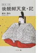 後醍醐天皇・記 歴史小説