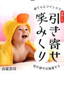 日めくり 引き寄せ 笑みくり―赤ちゃんマインドで引き寄せは加速する