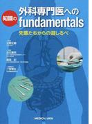 外科専門医への知識のfundamentals 先輩たちからの道しるべ