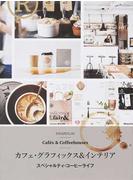 カフェ・グラフィックス&インテリア スペシャルティ・コーヒーライフ