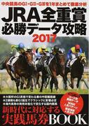 JRA全重賞 必勝データ攻略2017