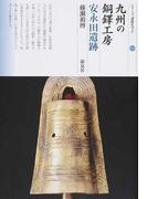 九州の銅鐸工房 安永田遺跡 (シリーズ「遺跡を学ぶ」)