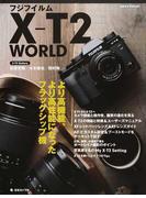 フジフイルムX−T2 WORLD より高機能、より高性能になったフラッグシップ機 (日本カメラMOOK)(日本カメラMOOK)
