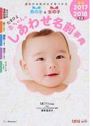 たまひよ赤ちゃんのしあわせ名前事典 2017〜2018年版