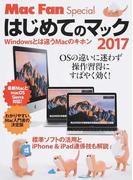 はじめてのマック Windowsとは違うMacのキホン 2017 (マイナビムック Mac Fan Special)