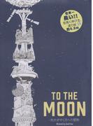 世界一長い! ! 空高く伸びる塗り絵 TO THE MOON -光かがやく月への冒険-