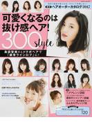最新・ヘアオーダーカタログ 2017 可愛くなるのは抜け感ヘア!300 style (saita mook)(saita mook)