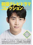 韓国テレビドラマコレクション 2017 (キネマ旬報ムック)