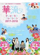 華流テレビドラマコレクション 2017−2018 台湾・中国の新作ドラマを徹底解説!