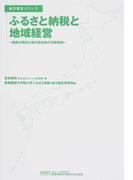 ふるさと納税と地域経営 制度の現状と地方自治体の活用事例 (地方創生シリーズ)
