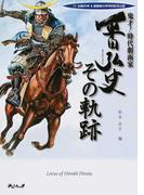 鬼才!時代劇画家平田弘史その軌跡 祝!生誕80年&劇画家60年特別記念出版