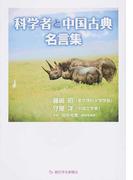 科学者と中国古典名言集