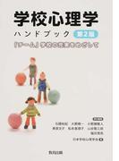 学校心理学ハンドブック 「チーム」学校の充実をめざして 第2版