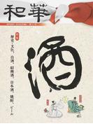和華 日中文化交流誌 第12号 特集「酒」