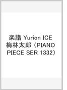 楽譜 Yurion ICE 梅林太郎 (PIANO PIECE SER 1332)
