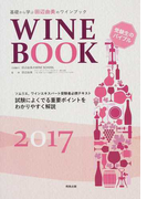 基礎から学ぶ田辺由美のワインブック ソムリエ、ワインエキスパート受験者必携テキスト 試験によくでる重要ポイントをわかりやすく解説 2017年版