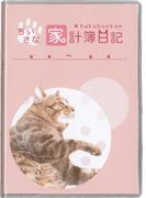903 ちいさな家計簿日記(ねこ・ピンク)