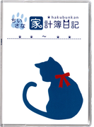904 ちいさな家計簿日記(ねこ・ブルー)