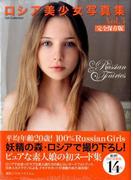 ロシア美少女写真集 Vol.3 完全保存版 Russian Fairy (DIA COLLECTION)