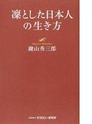 凛とした日本人の生き方