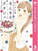 まんまるポタジェ 5(マーガレットコミックスDIGITAL)