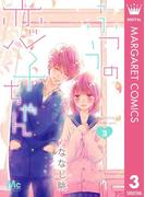 ふつうの恋子ちゃん 3(マーガレットコミックスDIGITAL)