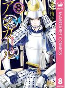 アシガール 8(マーガレットコミックスDIGITAL)