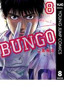 BUNGO―ブンゴ― 8(ヤングジャンプコミックスDIGITAL)