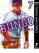 BUNGO―ブンゴ― 7(ヤングジャンプコミックスDIGITAL)