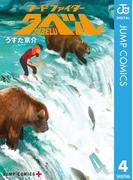 フードファイタータベル 4(ジャンプコミックスDIGITAL)