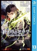 終わりのセラフ 13(ジャンプコミックスDIGITAL)