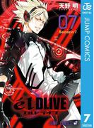 エルドライブ【elDLIVE】 7(ジャンプコミックスDIGITAL)