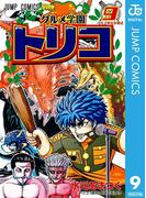 グルメ学園トリコ 9(ジャンプコミックスDIGITAL)