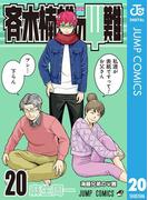 斉木楠雄のΨ難 20(ジャンプコミックスDIGITAL)